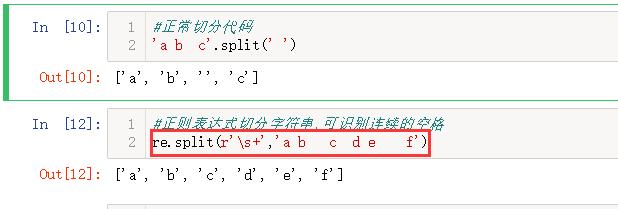 计算机生成了可选文字: In[10]: t[10]: In[12]: t[12]: #正有必 ,a匕c' .split( d